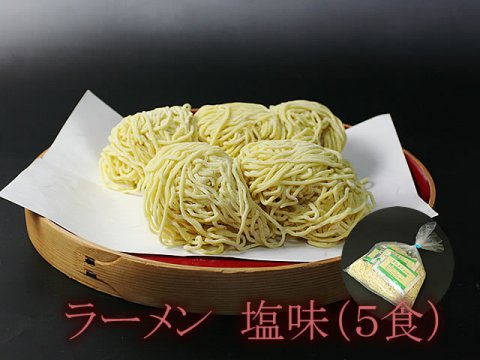 塩ラーメン(5食入/スープ付):画像
