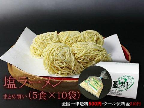 塩ラーメンまとめ買い10袋(50食入/つゆ付):画像