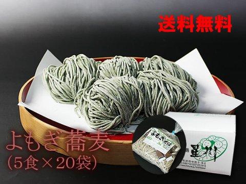 山形県尾花沢 星川のなま麺 よもぎそばまとめ買い(5食×20袋)送料無料:画像