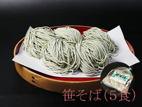 山形県尾花沢 星川のなま麺  笹そば(5食入/つゆ付):画像