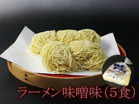 味噌ラーメン(5食入/スープ付):画像