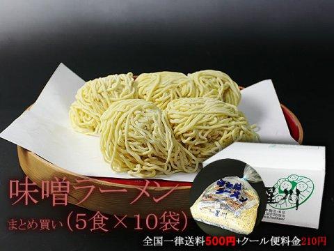 味噌ラーメンまとめ買い10袋(50食入/つゆ付):画像