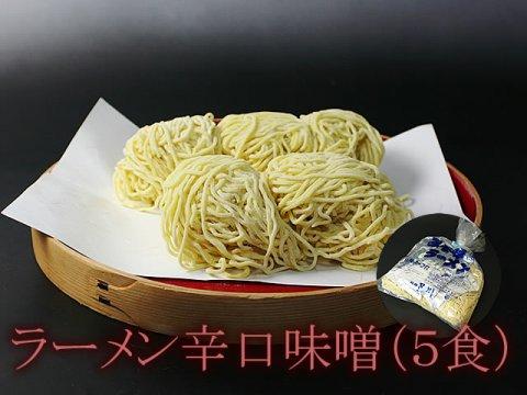 辛口味噌ラーメン(5食入/スープ付):画像