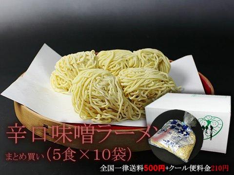 辛口味噌ラーメンまとめ買い10袋(50食入/つゆ付):画像
