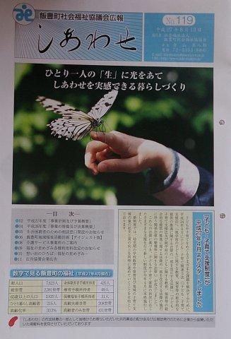 【お知らせ】機関紙「しあわせ」119号を発行しました:画像