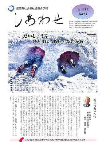 【お知らせ】 機関誌「しあわせ」122号を発行しました:画像