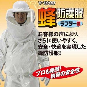 【送料無料】蜂防護服 ラプター� ラプター3 V-1000:画像