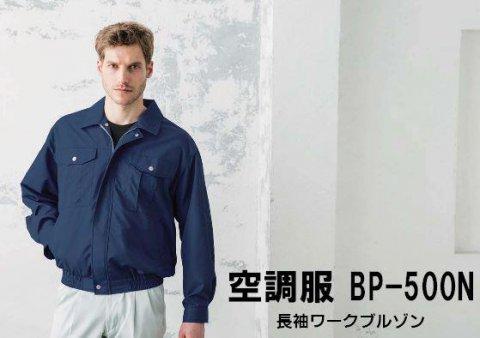 【空調服】暑さ・熱中症対策、夏の屋外作業に! BP-500N ポリ100%:画像