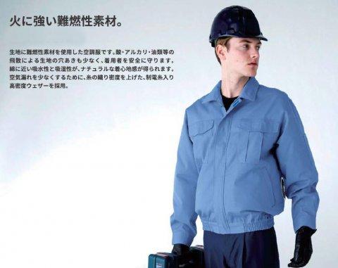 送風機付き作業服 難燃性 空調服 BN-500N:画像