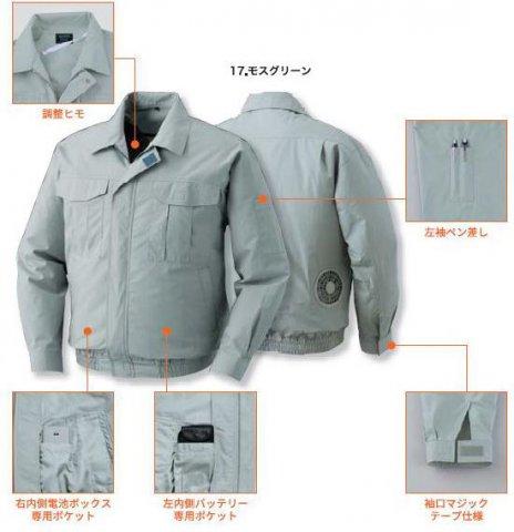 【ファン付き作業着】 空調ブルゾン BK-500N 綿・ポリ混紡:画像