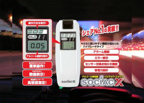 アルコールチェッカー ソシアックX SC-202:画像