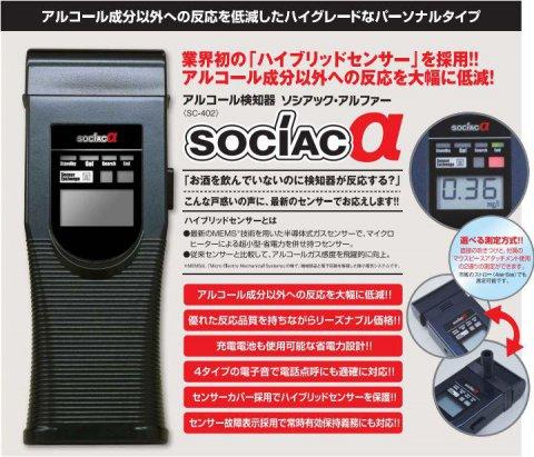 アルコールチェッカー ソシアックα SC-402:画像