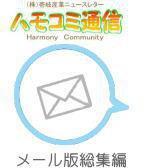 ハモコミ通信2015 メール版:画像