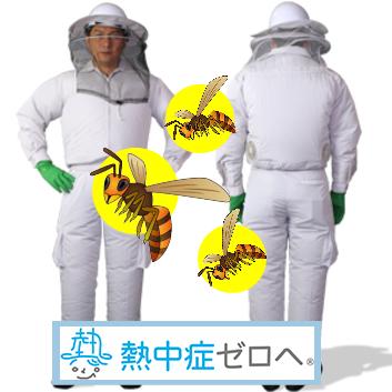 【防蜂用空調服】蜂の巣対策にファン付き作業着 :画像