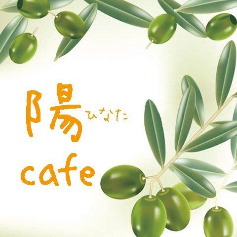 陽Cafe(ひなたカフェ:川西町)|手作りピザとパスタを、ランチやパーティーでどうぞ!:画像