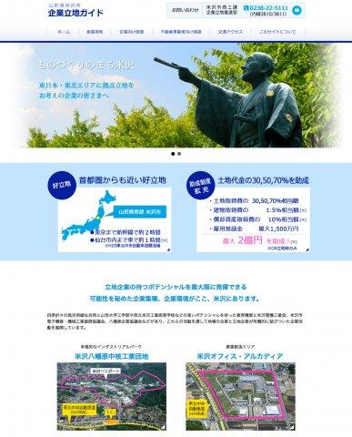 米沢市企業立地ガイド|プロジェクトサイト:画像