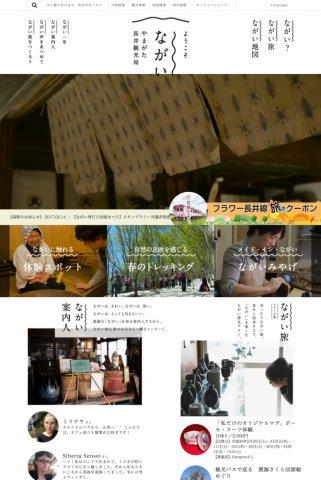 やまがた長井観光局|長井市観光ポータルサイト:画像