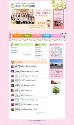 美女木げんき保育園|コーポレートサイト:画像