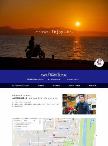 サイクルメイトスズキ コーポレートサイト:画像
