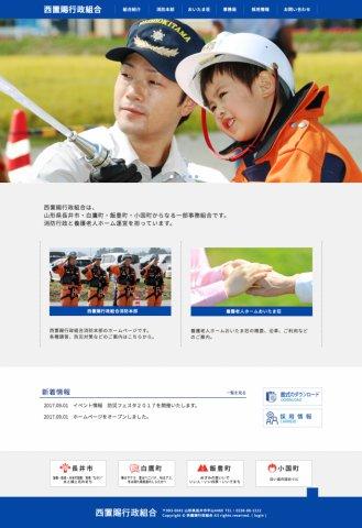 西置賜行政組合 オフィシャルサイト:画像