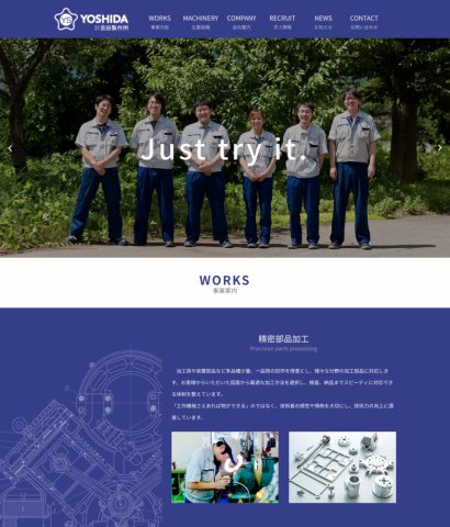 吉田製作所 コーポレートサイト:画像