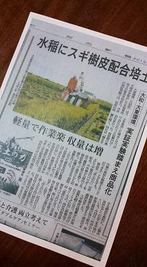 イデアルグリーン「床土の力」新発売!:画像