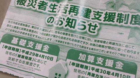 被災者生活再建支援制度が一年延長!:画像