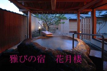 天童温泉 雅びの宿 花月楼:画像