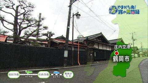 【#1194】庄内名物をめぐる旅〜鶴岡市(1月3週):画像