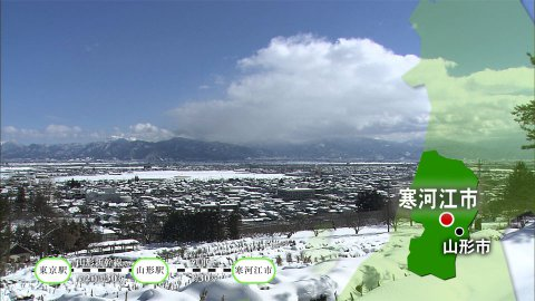 【#1195】冬の山形あったか旅〜寒河江市・大江町(1月4週):画像
