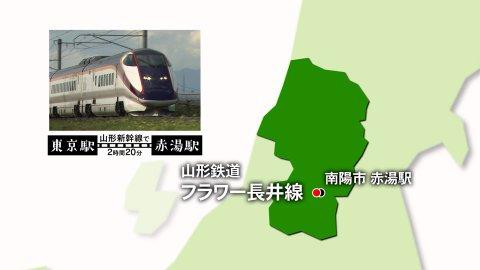 【#1202】フラワー長井線の旅〜南陽市・長井市(4月3週):画像