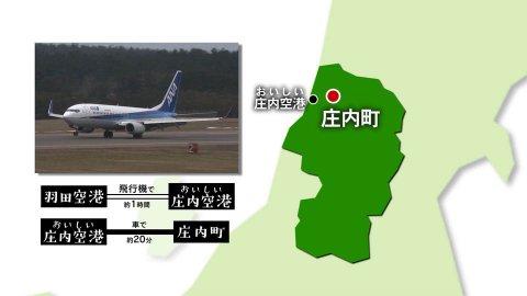 【#1226】秋の庄内を旅する〜庄内町(10月1週):画像
