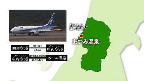【#1232】伝統をめぐる旅 〜鶴岡市(11月3週):画像