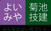 〜「よいみや」看板シート〜:画像