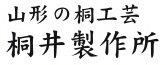 桐工芸 桐井製作所:画像