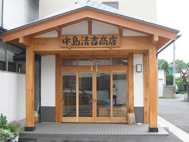 天童将棋駒|中島清吉商店:画像