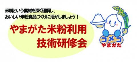 ★ありがとうございました★8月24日(金)やまがた米粉利用技術研修会:画像