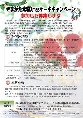 【参加店募集中!】やまがた米粉Xmasケーキキャンペーンについて:画像
