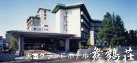 天童グランドホテル舞鶴荘Blog:画像