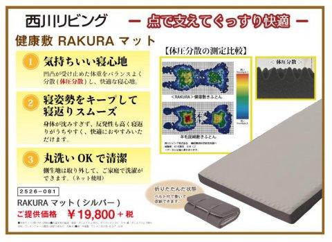 体圧分散マットレス(RAKURA)丸巻きタイプ:画像