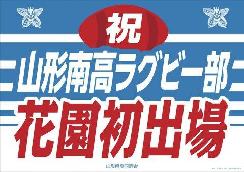 祝【山形南高校】花園初出場!:画像