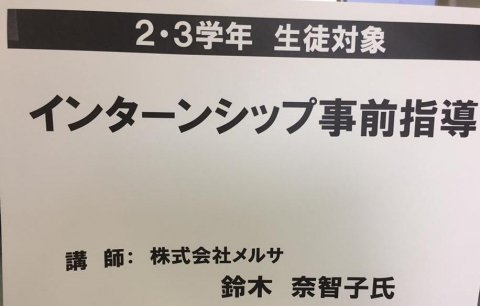 平成29年7月専務進路指導スケジュール:画像