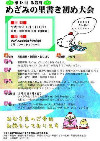 「第18回 飯豊町めざみの里書き初め大会」開催!:画像
