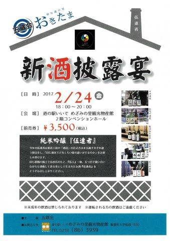 五蔵会 おきたま 新酒披露宴 開催!:画像