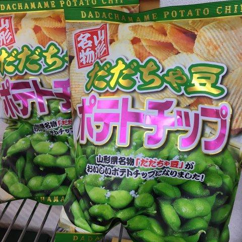 だだちゃ豆ポテトチップス・販売中!:画像