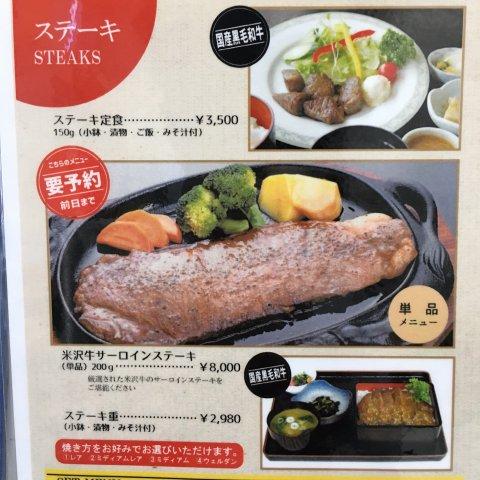 米沢牛サーロインステーキ!:画像