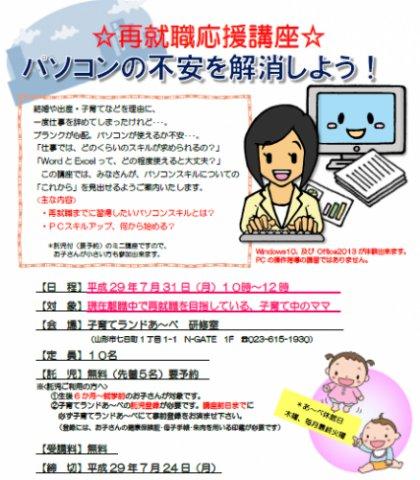 7月セミナー 「パソコンの不安を解消しよう!」講座のご案内:画像