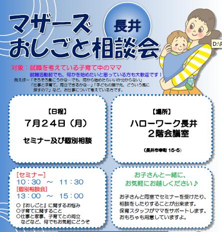 マザーズおしごと相談会in長井 7月開催のご案内:画像