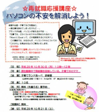 10月セミナー 「パソコンの不安を解消しよう!」講座のご案内:画像
