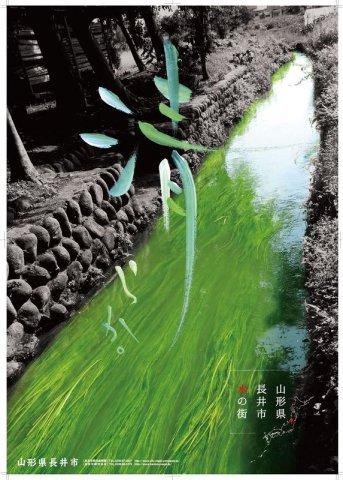 【水】新ポスターができました(長井市観光協会):画像